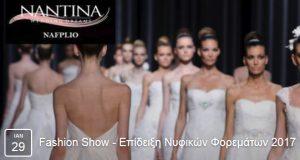 Fashion Show - Επίδειξη Νυφικών Φορεμάτων 2017