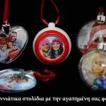 Χριστουγεννιάτικες μπάλες 5